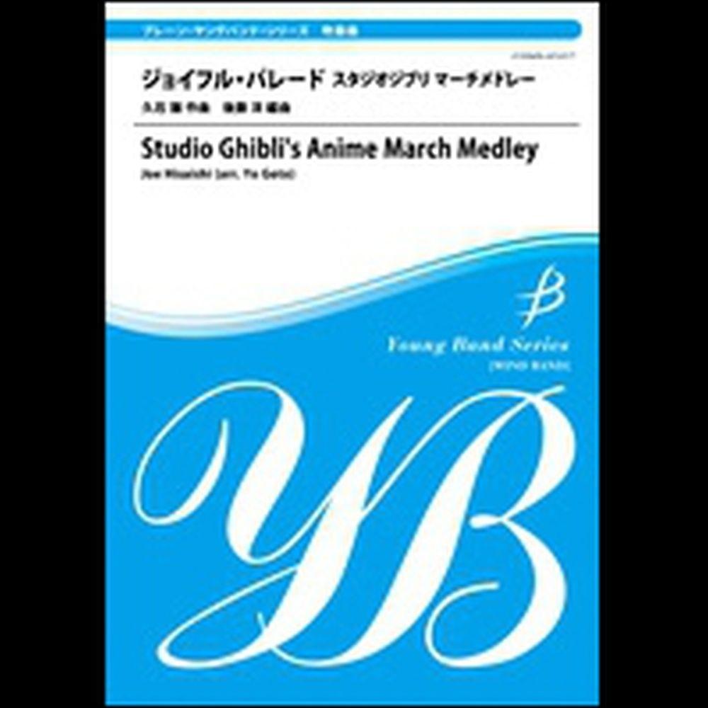 Joe Hisaishi: Studio Ghibli