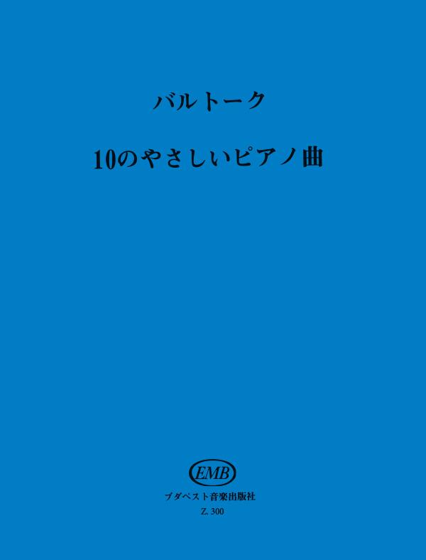 Bartók Béla: Ten Easy Piano Pieces: Piano Solo: Instrumental Album